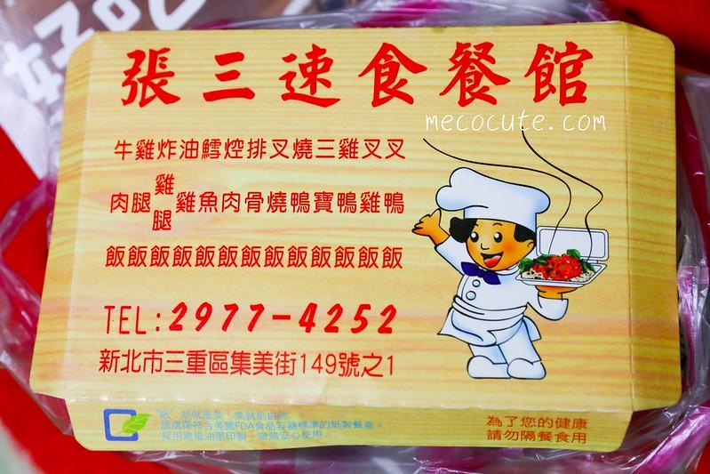 三重便當,張三速食餐館,張三速食餐館營業時間,張三速食餐館菜單 @陳小可的吃喝玩樂