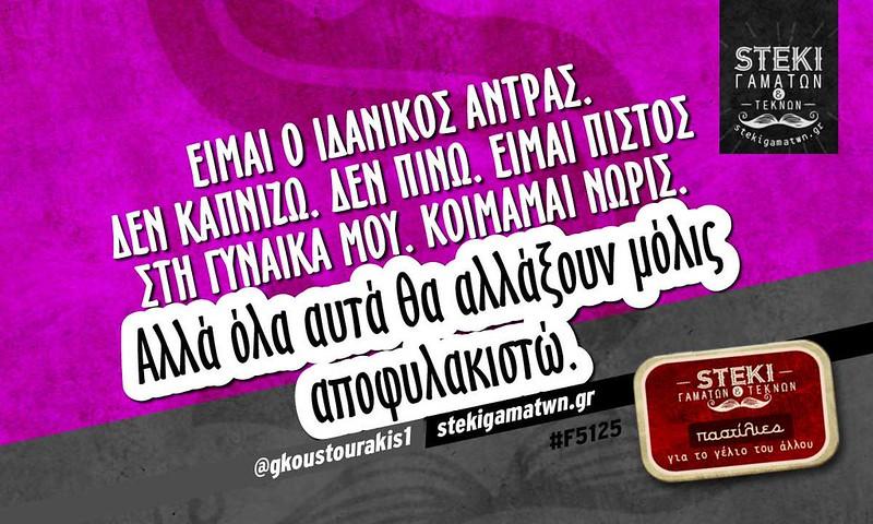 Είμαι ο ιδανικός άντρας @gkoustourakis1
