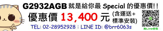 G2932AGB Price
