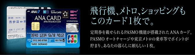 160523 ソラチカカード(ANA To Me Card Pasmo JCB)