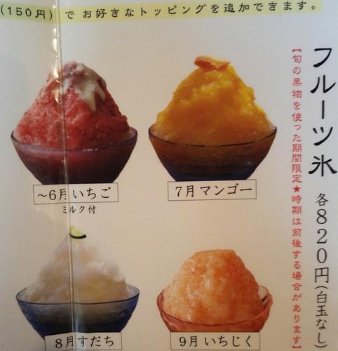 中村軒のフルーツカキ氷