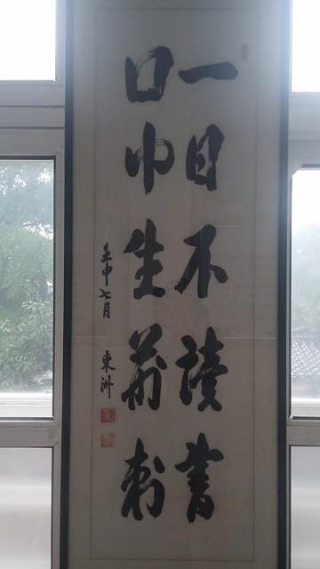 일일부독서 구중생형극 @화북중학교