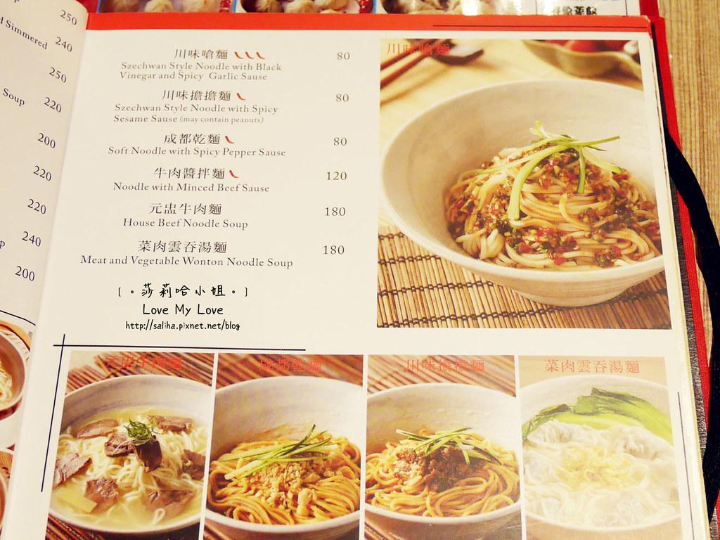 台北松山區南京復興站附近餐廳十里安手麵慶城店菜單價位menu (3)