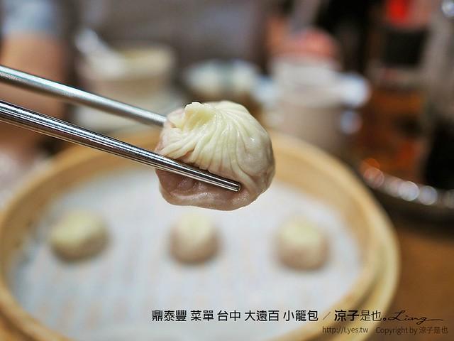 鼎泰豐 菜單 台中 大遠百 小籠包 36