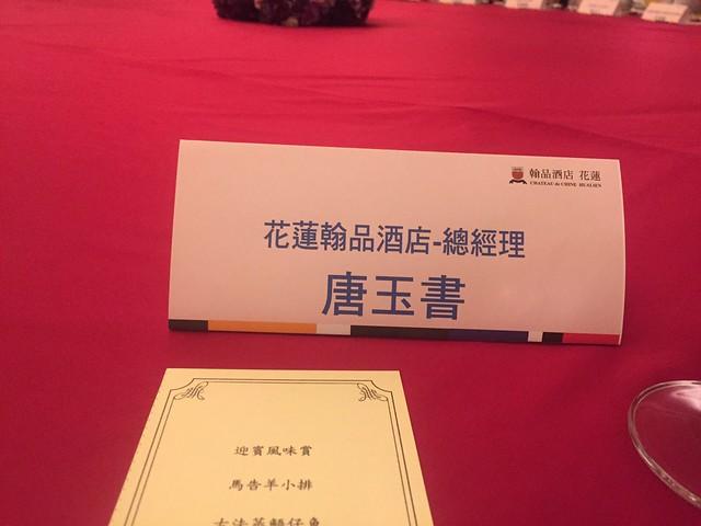馬前總統蒞臨花蓮翰品酒店 (7)