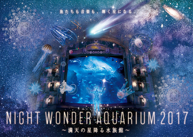 ナイトワンダーアクアリウム2017 ~満天の星降る水族館~