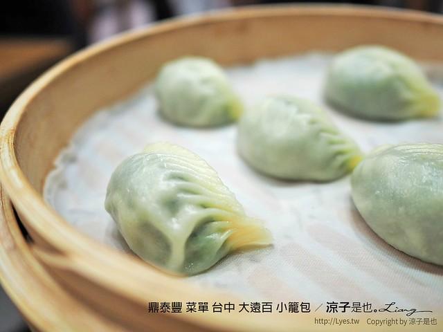 鼎泰豐 菜單 台中 大遠百 小籠包 25