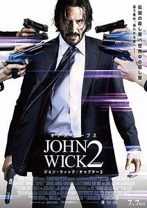 John Wick Chapter 2 のポスター