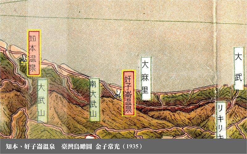 知本_奸子崙溫泉_臺灣鳥瞰圖_金子常光_1935