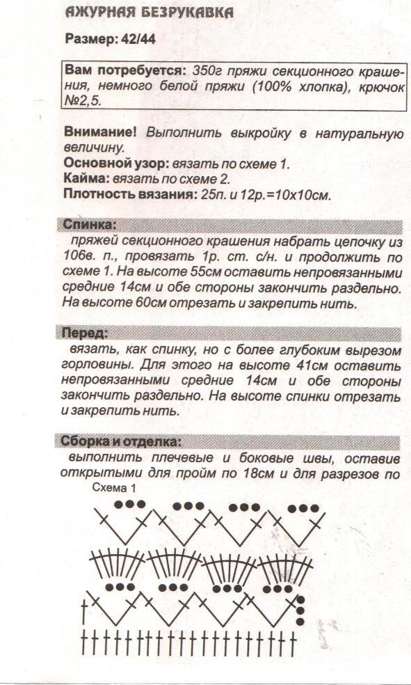 0608_Вяжем сами_15_13 (10)a