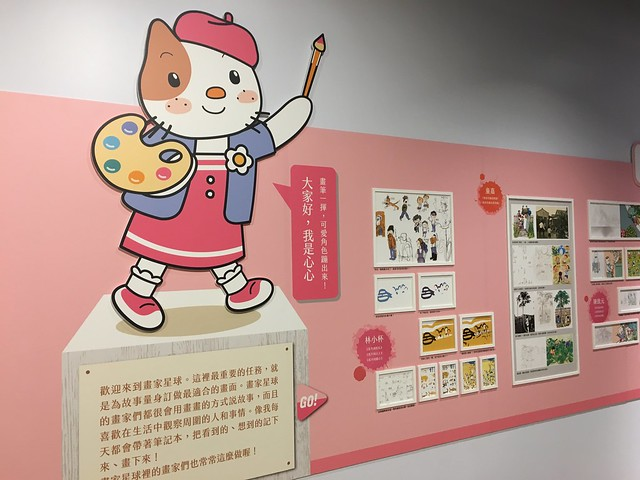 插畫家心心@親子天下,我的童書大冒險