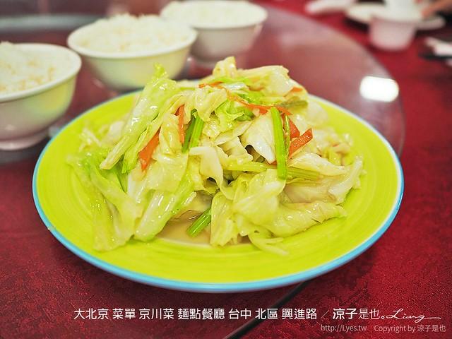 大北京 菜單 京川菜 麵點餐廳 台中 北區 興進路 7