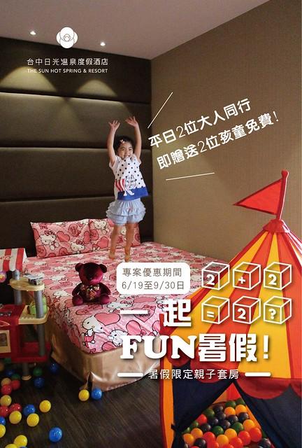 170605_一起FUN暑假專案-03(1)