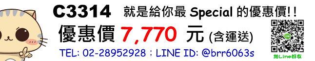 C3314 Price