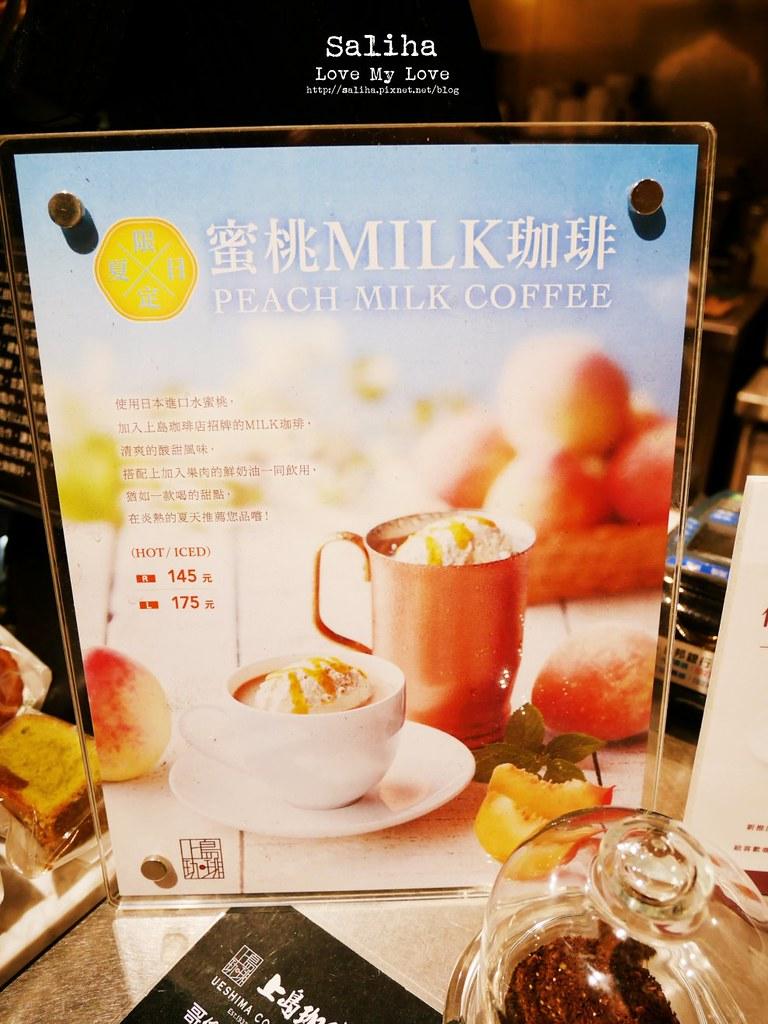 台北東區不限時下午茶咖啡館餐廳推薦上島咖啡 (10)