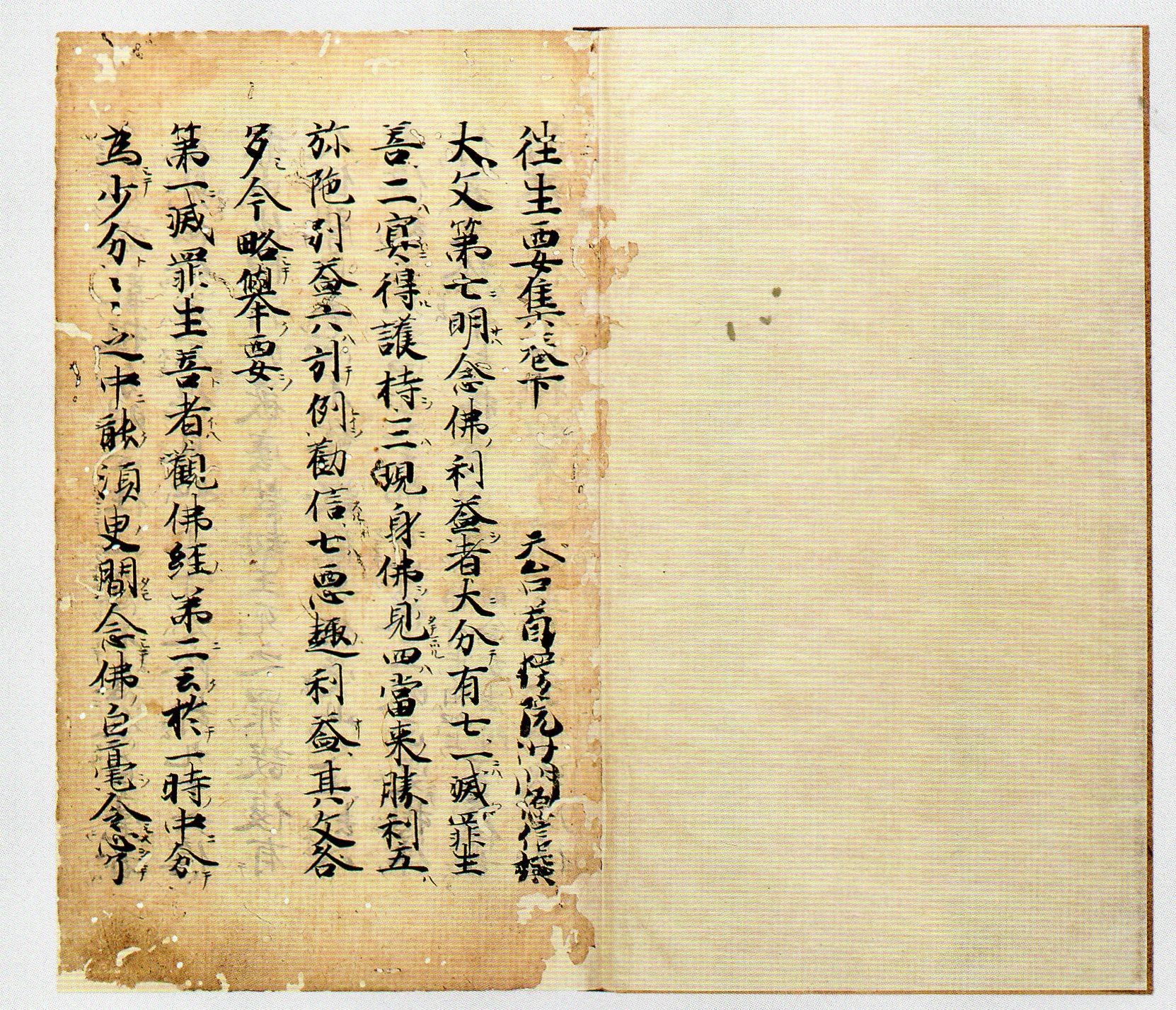 重要文化財『往生要集』(平安時代、京都・青蓮院)