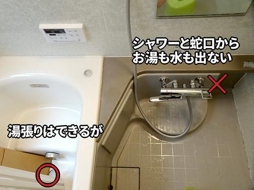 シャワー混合栓が壊れた