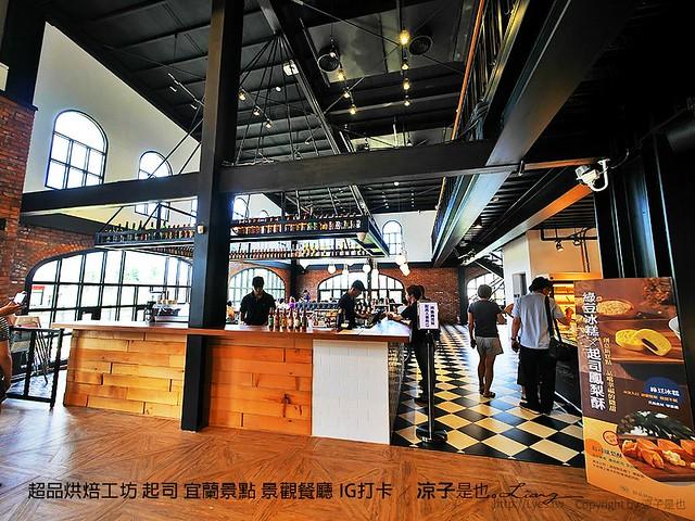 超品烘焙工坊 起司 宜蘭景點 景觀餐廳 IG打卡 11