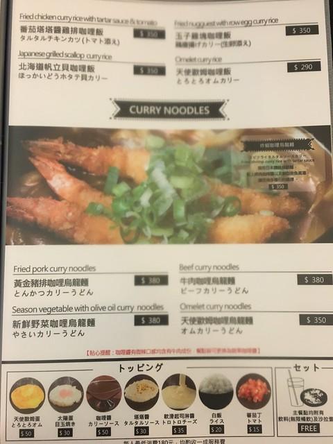 咖哩飯與烏龍麵@大阪來的Izumi Curry南港CITYLINK店