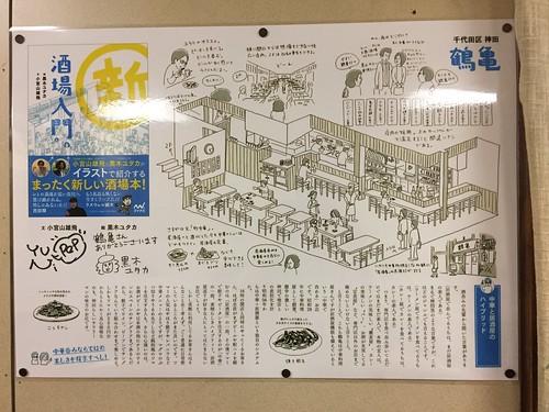 鶴亀 新酒場入門