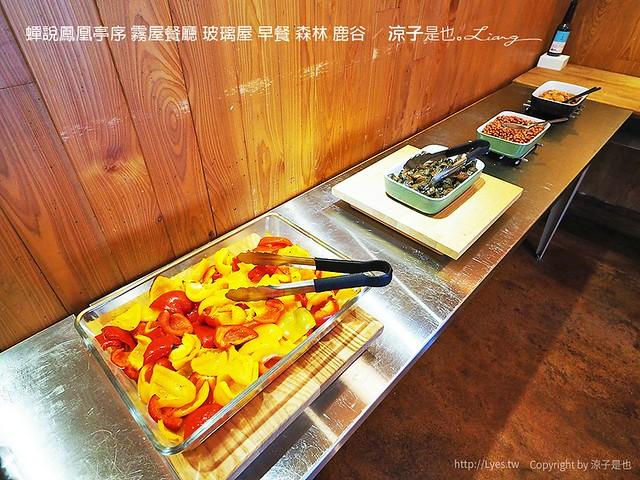 蟬說鳳凰亭序 霧屋餐廳 玻璃屋 早餐 森林 鹿谷 10