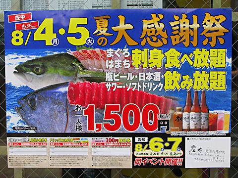 Japan_0701