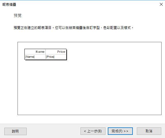 逐步解說:在本機處理模式中,搭配 ReportViewer Windows Form 控制項使用商務物件資料來源-9