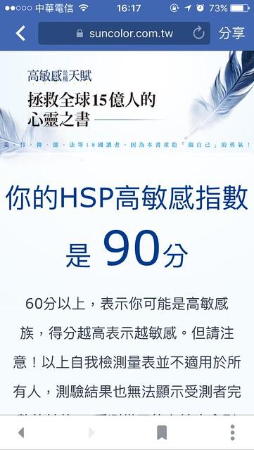 HSP高敏感指數