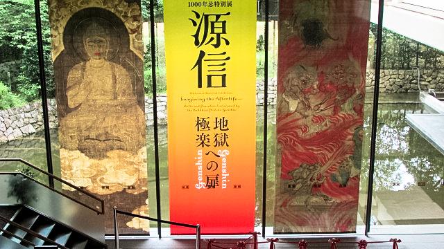 「源信 地獄・極楽への扉」展の垂れ幕の飾られたロビー