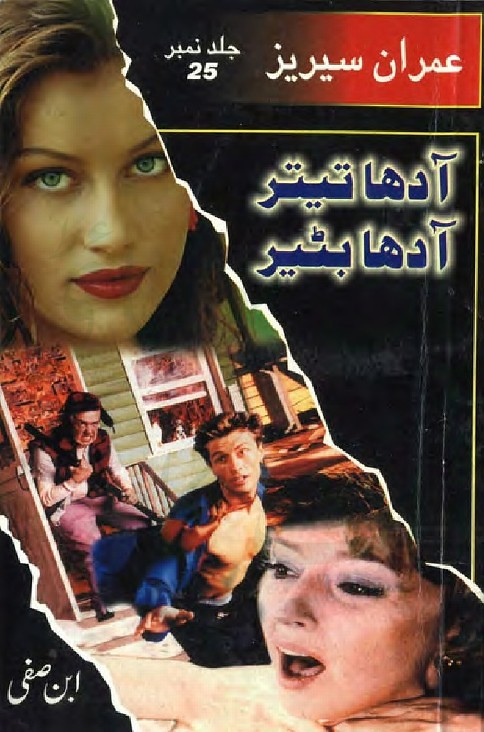 Jild 25 Complete Novel By Ibn e Safi (Imran Series)