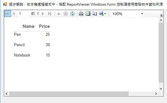 逐步解說:在本機處理模式中,搭配 ReportViewer Windows Form 控制項使用商務物件資料來源-2