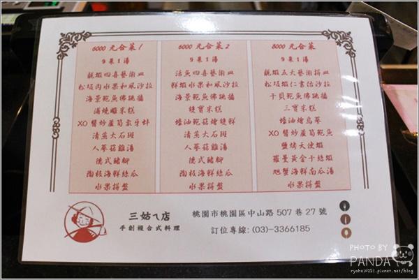 三姑的店 (29)