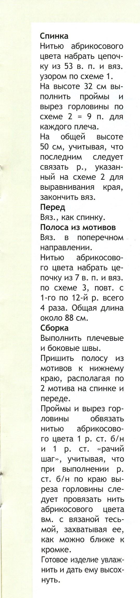 0883_ВДД_7.13 (35)
