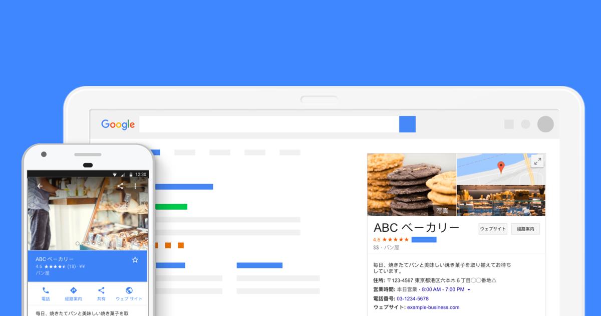 ローカルビジネスに必須。Googleマイビジネスの有効活用!