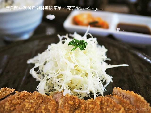 吉兵衛 中友 神戶 豬排蓋飯 菜單 8