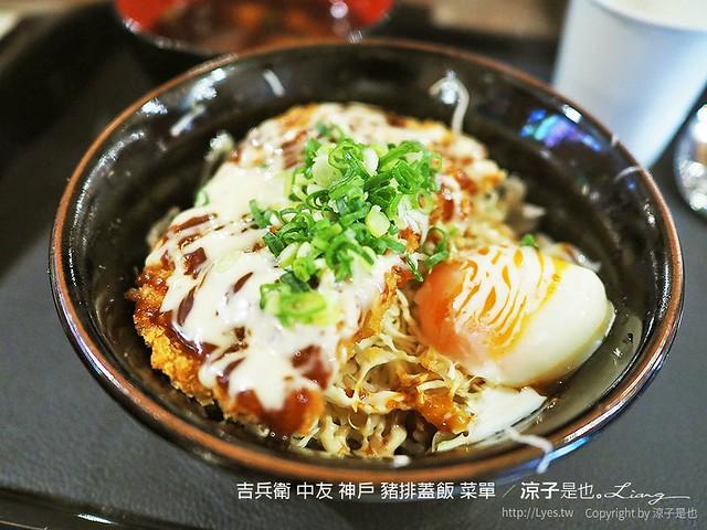 吉兵衛 中友 神戶 豬排蓋飯 菜單 14