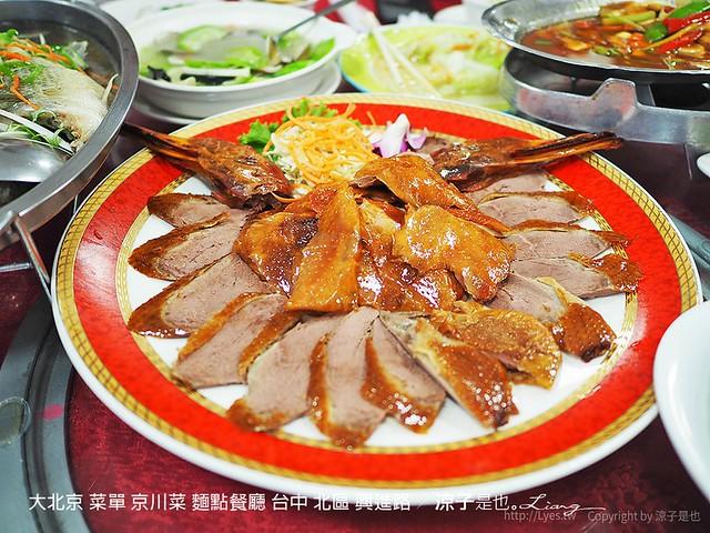 大北京 菜單 京川菜 麵點餐廳 台中 北區 興進路 16