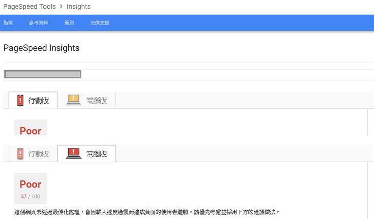 Google 網站速度分析報告