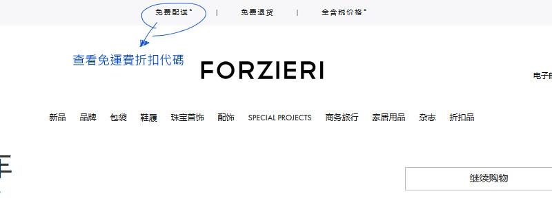 │ Syb專欄 │Le Parmentier包包開箱 ♥ 義大利精品網站FORZIERI使用教學