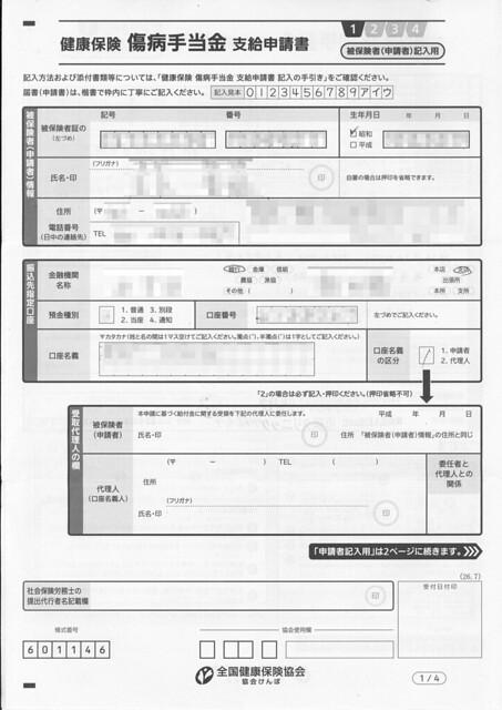 0728_syoubyou1_1