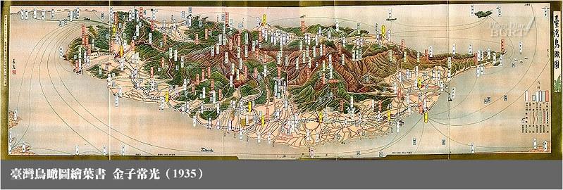 臺灣鳥瞰圖_金子常光_1935