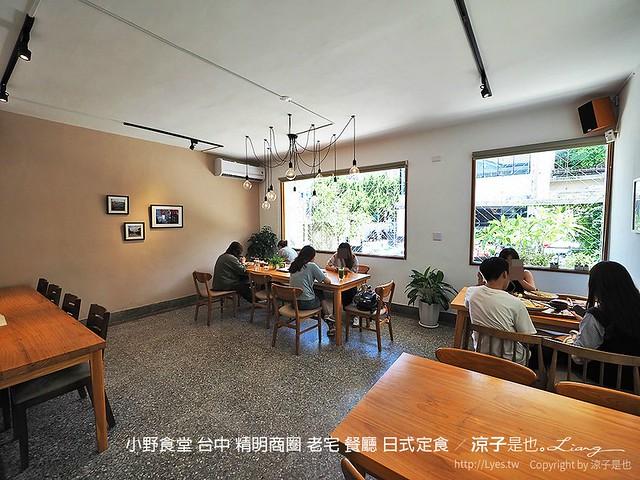 小野食堂 台中 精明商圈 老宅 餐廳 日式定食 25