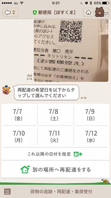 2017-07-07 00.21.44