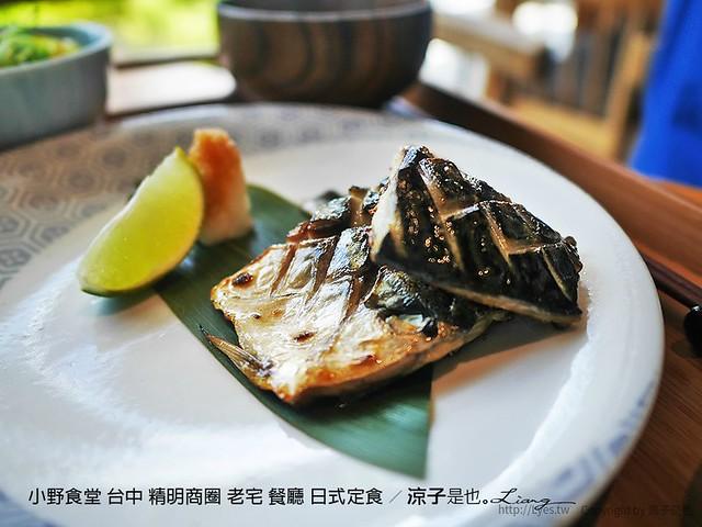小野食堂 台中 精明商圈 老宅 餐廳 日式定食 9