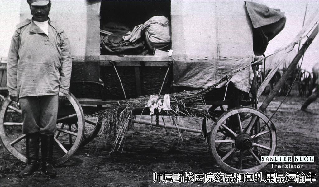 俄日战争俄军医务工作(满洲里)43