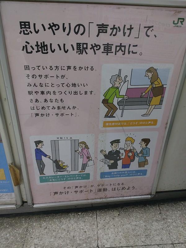 instrucciones-estacion-tren-japon