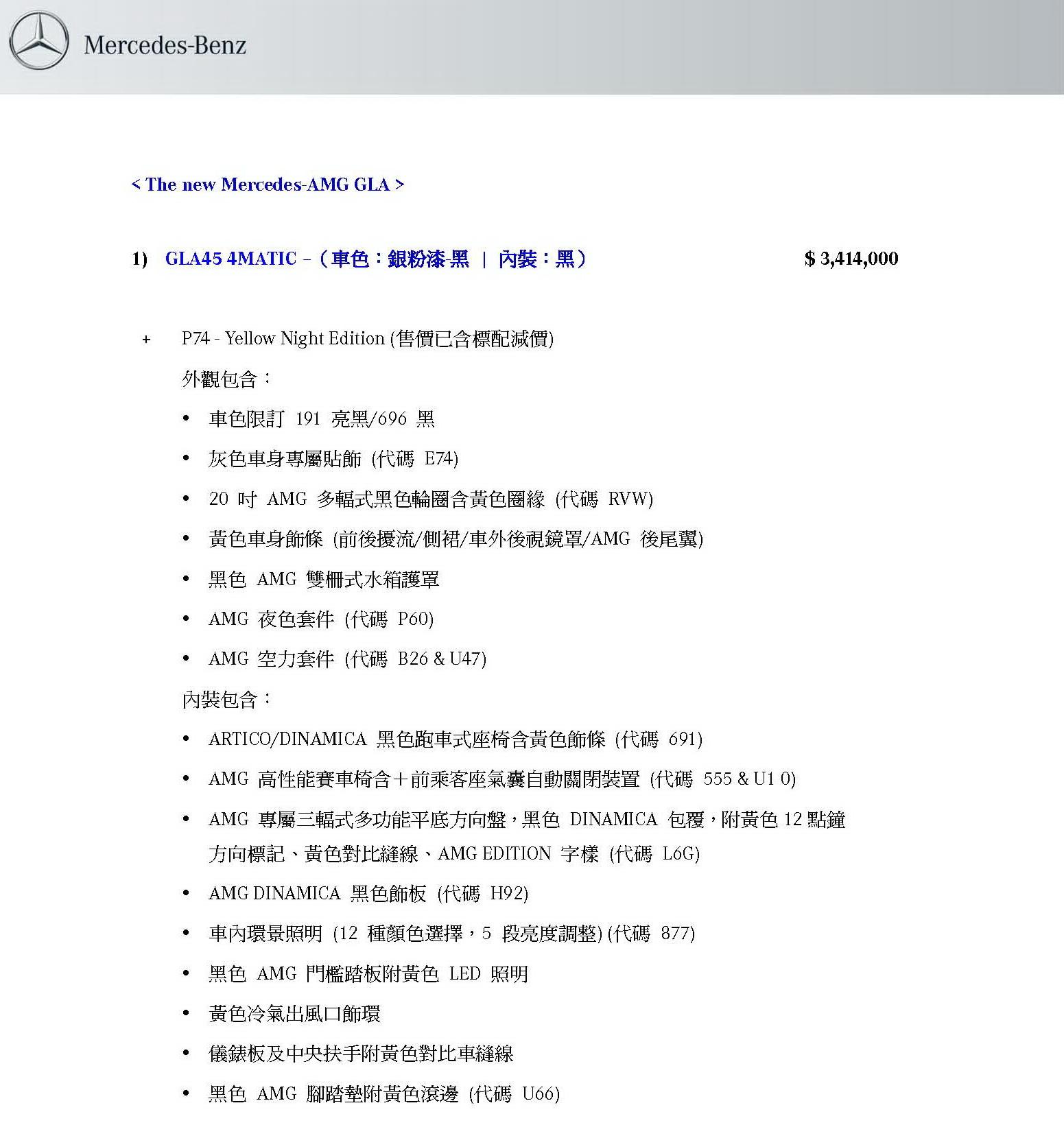 Mercedes-AMG GLA 45選配表0781754404