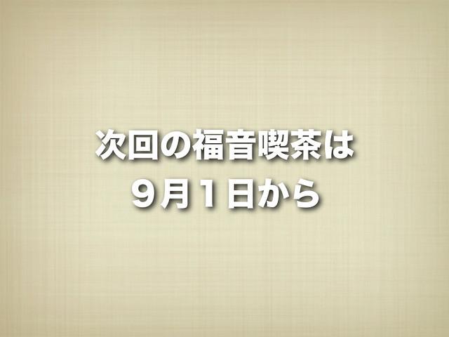 杉戸福音喫茶20170728.011