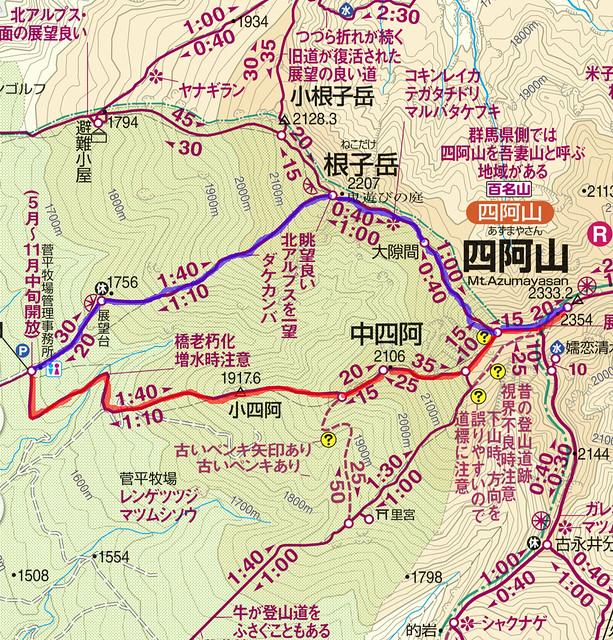 四阿山地図