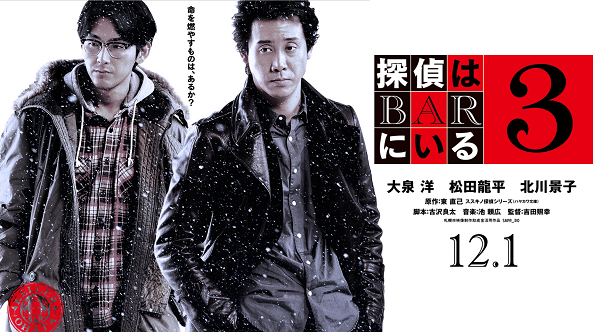 映画『探偵はBARにいる3』2017年12月1日全国公開!!